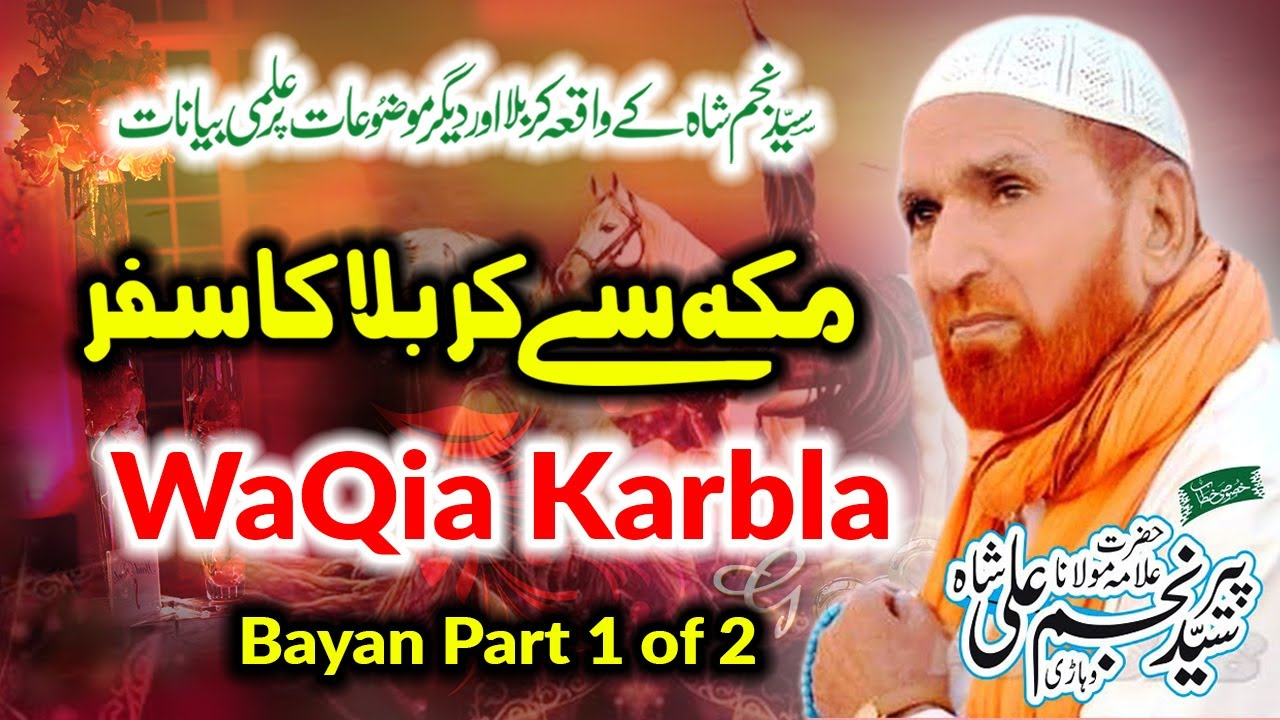 Najam Shah Waqia Karbala || Muharram Bayan || Karbala Ka Waqia Part 2 || Syed Najam Ali Shah Taqreer