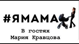#ЯМАМА - В гостях у Лизы Кутузовой - Мария Кравцова(Марика)