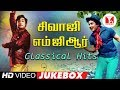 Download எம் ஜி ஆர், சிவாஜி பாடல்கள் | MGR, Sivaji Songs  | Tamil old hits Songs | Hornpipe Songs MP3 song and Music Video