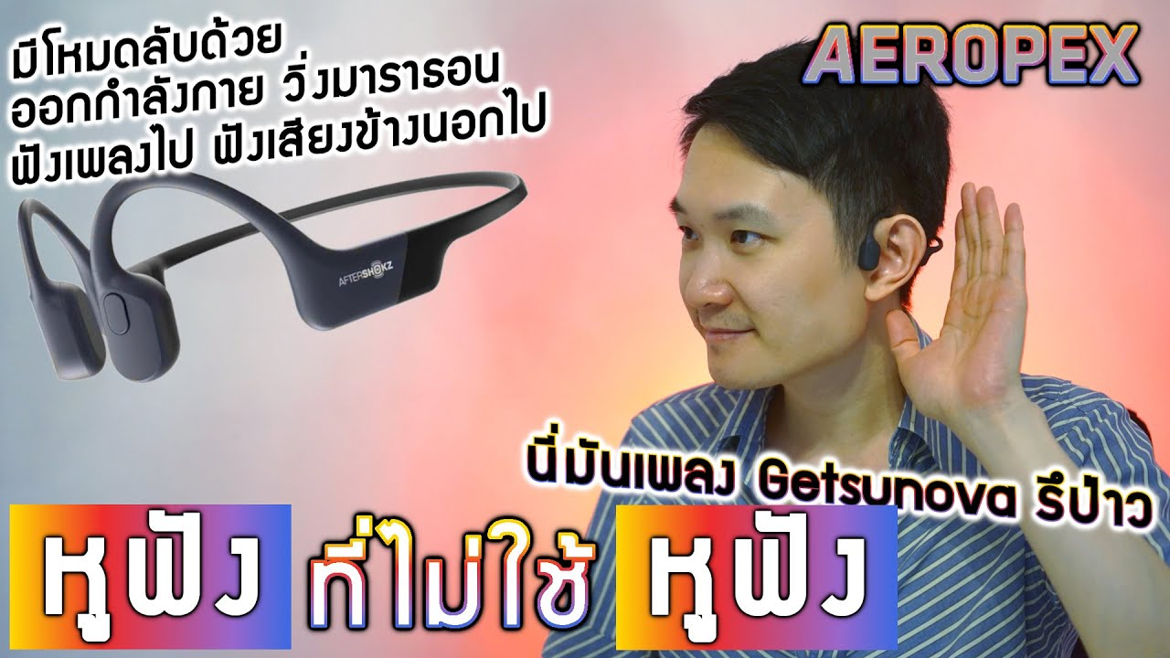 หูฟัง ที่ไม่ใช้ หูฟัง - AEROPEX by AFTERSHOKZ