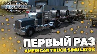 МОЙ ПЕРВЫЙ РАЗ В ATS - American Truck Simulator