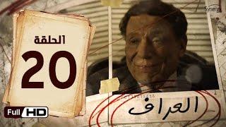 مسلسل العراف - الحلقة 20 العشرون   - بطولة عادل امام | The Oracle Series - Episode 20