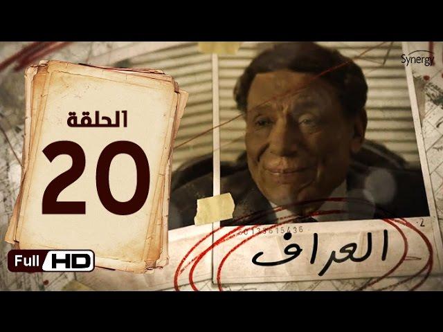 مسلسل العراف الحلقة 20 العشرون  HD  بطولة عادل امام   - DarDarKom.video