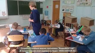 Видеоурок математики учителя начальных классов ГКОУ МО