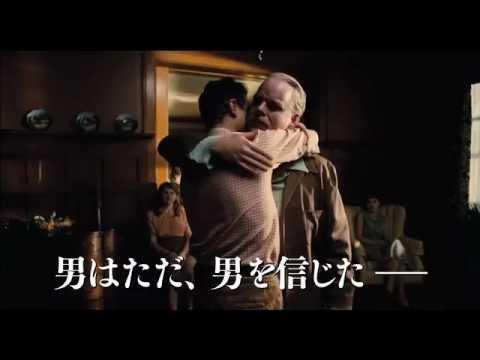 映画「ザ・マスター」予告編
