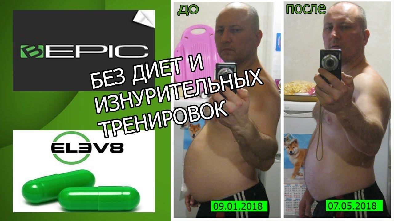 Bepic Как похудеть Легко Быстро к Лету Сушка ПП ЗОЖ Реальный отзыв Elev8 Компания Биэпик Оренбург