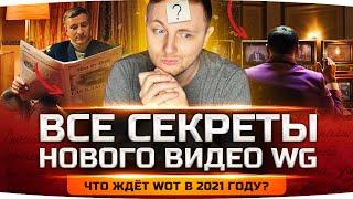 ЧТО ЖДЕТ WOT В 2021 ГОДУ? ● Все Секреты и Пасхалки из Нового Видео WG