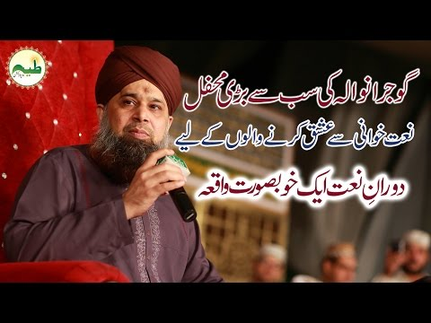 Taaj Daar Haram  Exclusive Style By owais Raza qadri at Biggest Mehfil e Milad FULL HD