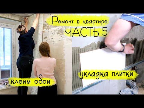 РЕМОНТ В УБИТОЙ КВАРТИРЕ: укладываем плитку своими руками, клеим обои на кухне