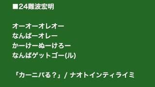 【チャント】2014#24 難波宏明 FC岐阜