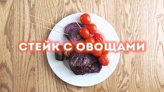 Как приготовить гриль шашлык | рецепт - говяжий стейк на гриле