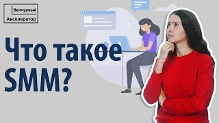 Что такое СММ. Зачем нужен SMM?