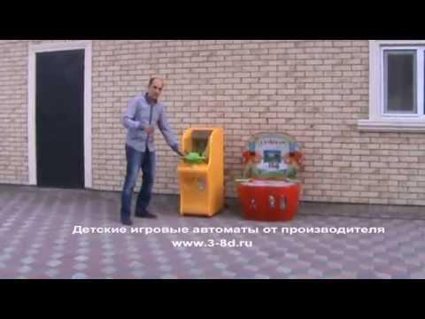 Детские игровые автоматы, аттракционы