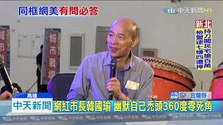 20190802中天新聞 網紅市長韓國瑜 幽默自己禿頭360度零死角