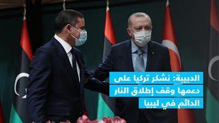 الدبيبة: نرغب في الوصول بعلاقاتنا مع تركيا إلى مستوى نموذجي