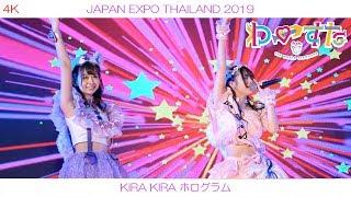 [一眼4K動画] わーすた 「KIRA KIRA ホログラム」JapanExpoThailand 2019