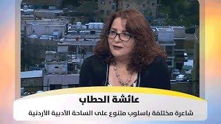 عائشة الحطاب شاعرة مختلفة باسلوب متنوع على الساحة الأدبية  الأردنية