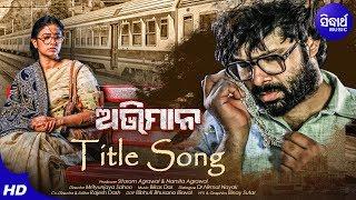 Abhiman Title Song Abhiman Running Successfully Sabyasachi Archita Sidharth Music