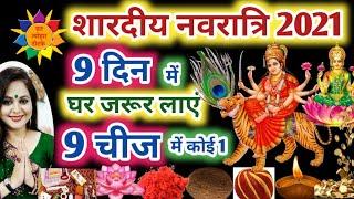 शारदीय नवरात्रि 2021 में घर जरुर लाएं, Navratri 2021, Navratri Kab Hai, Navratri Puja Vidhi 2021