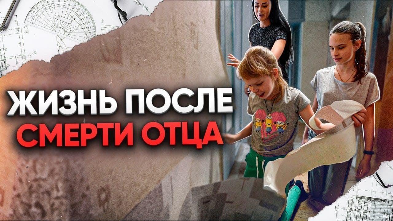 Эти дети борются за лучшую жизнь. И первым делом начали делать ремонт квартиры 🏠 Скоро на канале!