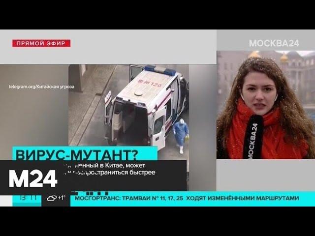 Грозит ли россиянам китайский коронавирус - Москва 24