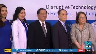 โรงพยาบาลธนบุรี บำรุงเมือง เปิดตัว 4 ศูนย์นวัตกรรมทันสมัยระดับโลก