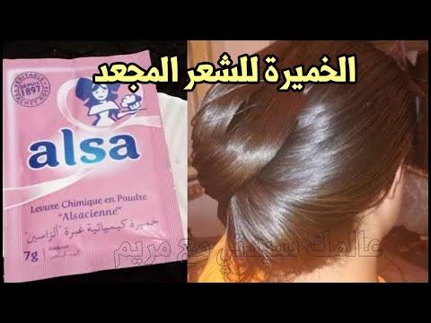 بكيس خميرة غيري شعرك وشعر بنتك 180 درجة اقوى كيراتين طبيعي لشعر حريري في نصف ساعة فرد/اطالة/تنعيم!