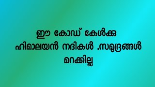 easy tips for oceans.himalayan rivers PSC Malayalam gk
