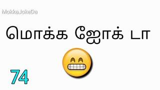 Mokka joke 74 | Mokka Joke Da | Mokkai Jokes | Tamil Mokka joke questions