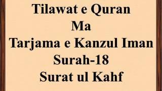 Surah-18 (Surat ul Kahf) With Kanzul Iman Urdu Translation