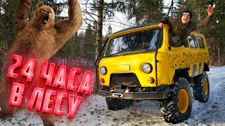 24 часа в лесу с медведем. Нас чуть не съели!