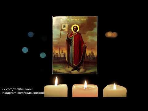 Молитва благоверному князю Александру Невскому
