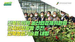 전북도의회 농산경위원회 전북농업기술원 내방
