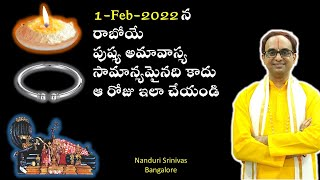 CC| రాబోయే అమావాస్య మామూలుది కాదు - ఆ రోజు ఇలా చేయండి | Special amavasya is coming |NanduriSrinivas