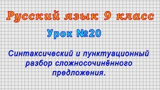 Русский язык 9 класс (Урок№20 - Синтаксический и пунктуационный разбор сложносочинённого предложен.)
