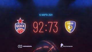 #Highlights: CSKA - Khimki / #Хайлайты: ЦСКА - «Химки»