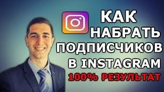 видео Инстаграм накрутка подписчиков бесплатно: все варианты раскрутки