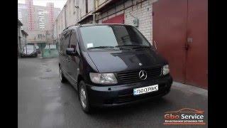 Установка газа 4 поколения на авто Mercedes Vito (Мерседес Вито) ГБО Сервис - Киев(Установка ГБО 4 поколения на Mercedes Vito (Мерседес Вито) в Киеве.