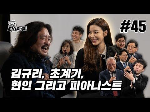 김어준의 다스뵈이다 45회 김규리, 초계기, 현인 그리고 피아니스트