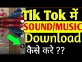 HOW TO DOWNLOAD SOUND - MUSIC - SONG FROM TIK TOK APP