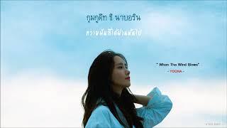 Video [Karaoke Thaisub] Yoona (윤아) - When The Wind Blows (바람이 불면) download MP3, 3GP, MP4, WEBM, AVI, FLV Juni 2018