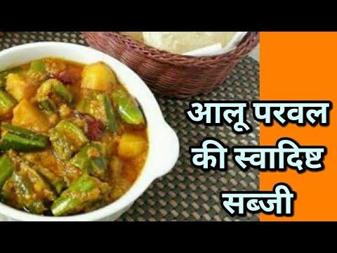 हलवाई जैसी आलू परवल की सब्जी ||Parwal Aloo ki Sabzi -Parwal Aloo ki Sabzi sukhi sabzi Recipe