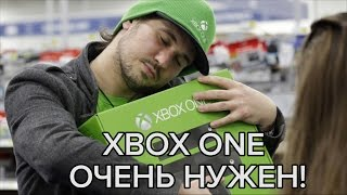 10 причин почему Xbox One очень нужен!
