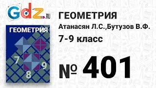 № 401 - Геометрия 7-9 класс Атанасян