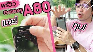 พังไม่พัง Galaxy A80 เค้าให้มาแกะกล่อง แต่เรามาแงะกล้อง! | ดรอยด์แซนส์