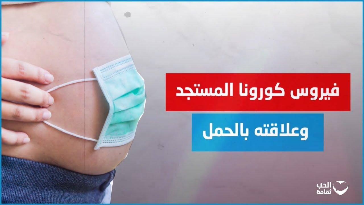 فيروس كورونا المستجد وتأثيره على الحمل