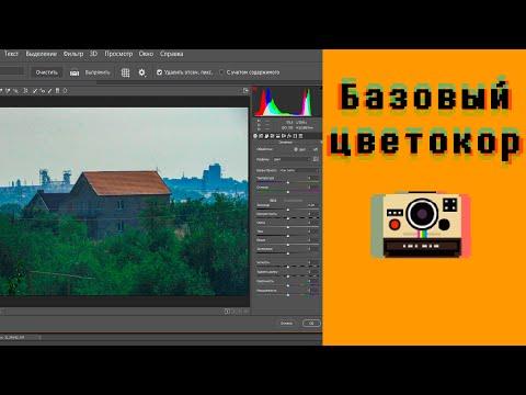 Базовая цветокоррекция в фотошопе. 3 параметра цветокора. 📷Photoshop урок.