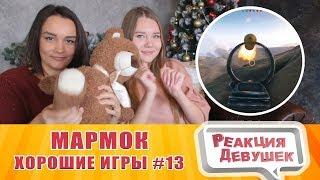 Реакция девушек - МАРМОК Хорошие игры #13  Баги, Приколы, Фейлы. Реакция