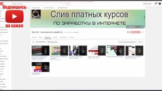 Заработок с программой автомат до 5000 тысяч  WebCash  Установка на Google Chrome