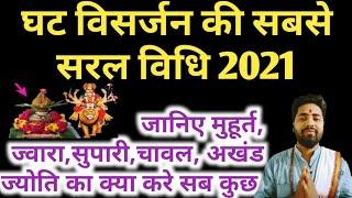 शारदीय नवरात्र 2021 घट विसर्जन शुभ मुहूर्त, हवन, विसर्जन मुहूर्त, Shardiya Navratri 2021 Date & Time